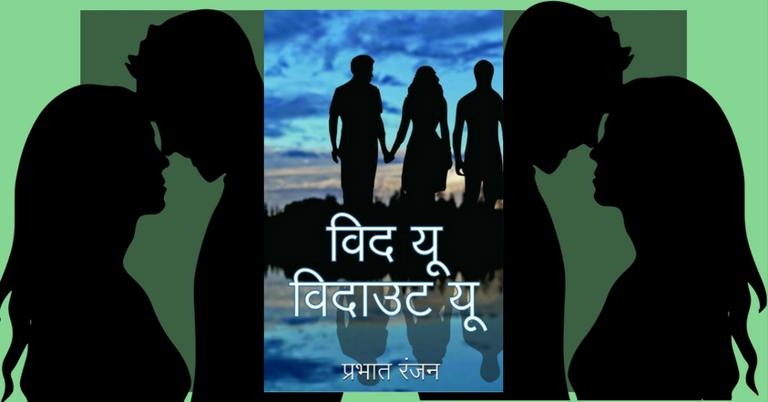 With You; Without You Prabhat Ranjan